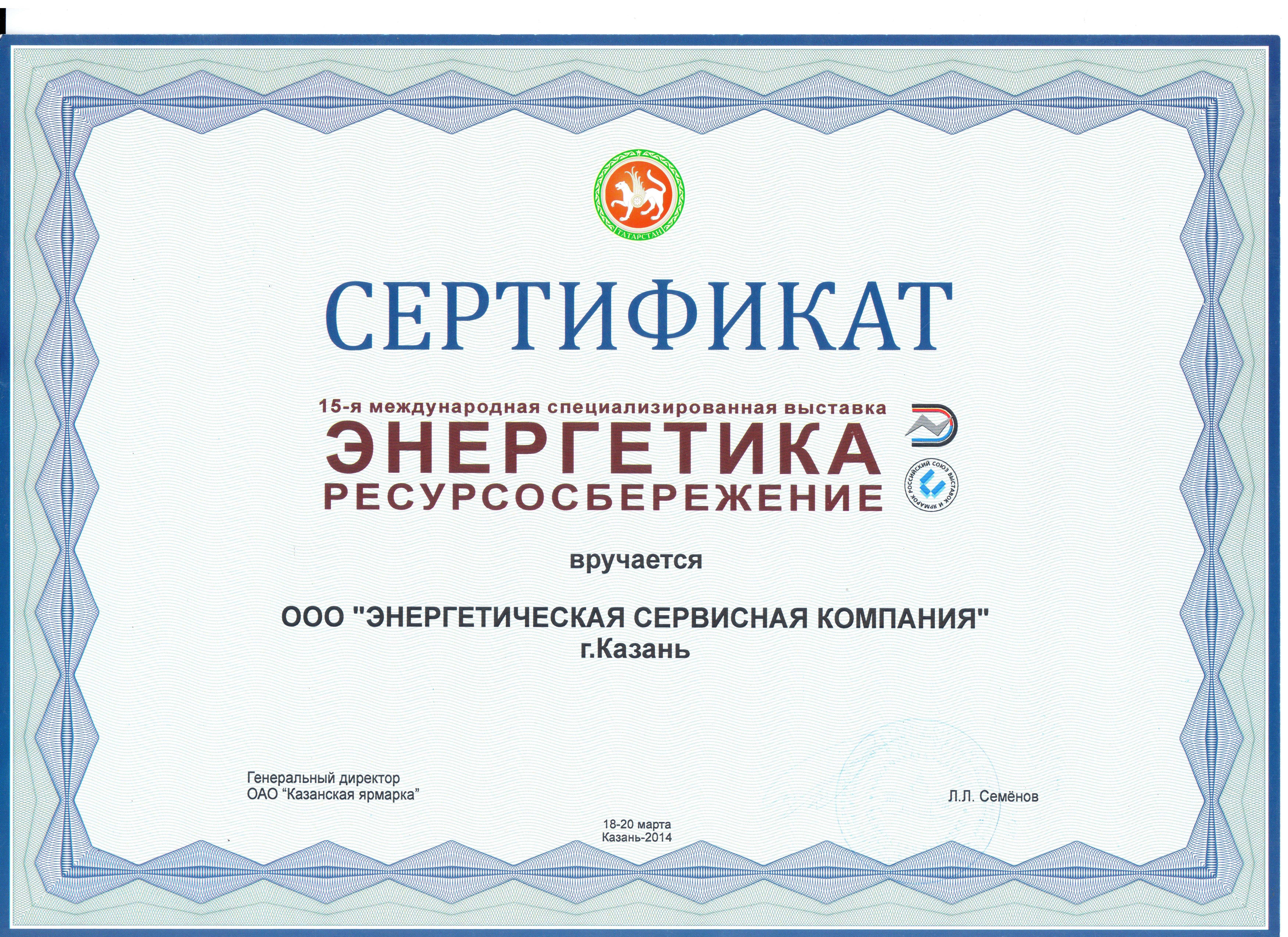 заказать ИСО 14001 система экологического менеджмента 2015 в Ярославле